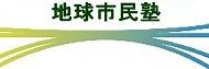 logo-chikyushimin
