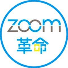 Logo_Zoom革命